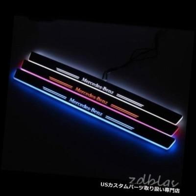 US LEDステップライト  メルセデスベンツW210 W211 W212のための車2PCS LEDの傷の版のドアの敷居のペダル  Car 2PCS