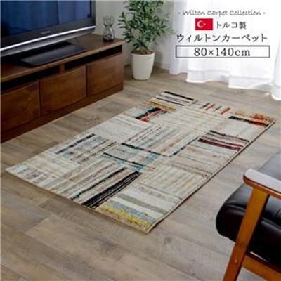 トルコ製 ウィルトン織カーペット 北欧調ラグ 約80×140cm