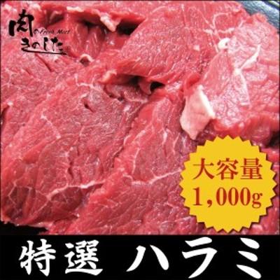 牛肉 特選ハラミ 1kg BBQ バーベキュー 焼肉 大容量