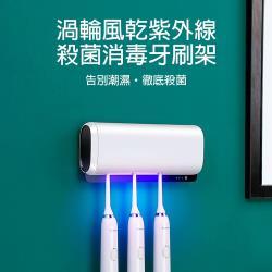 E-Pin逸品生活 渦輪風乾紫外線殺菌消毒牙刷架(快速/方便/安全)