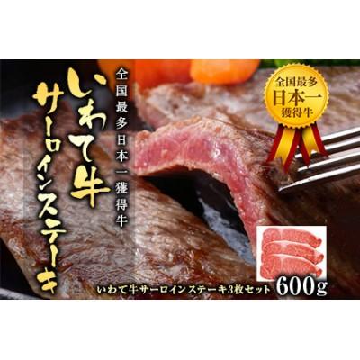 全国最多日本一獲得牛!いわて牛サーロインステーキ600g