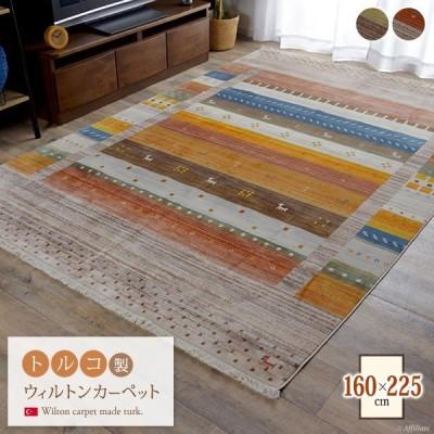 ラグ マット カーペット ラグマット 絨毯 長方形 ウィルトン織 トルコ製 ウィルトン織カーペット 畳めるタイプ コンパクト 160×225cm 折りたたみ やわらか