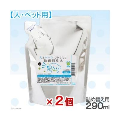 次亜塩素酸 2個セット 人とペットにやさしい除菌消臭水 詰め替え用 290mL 弱酸性