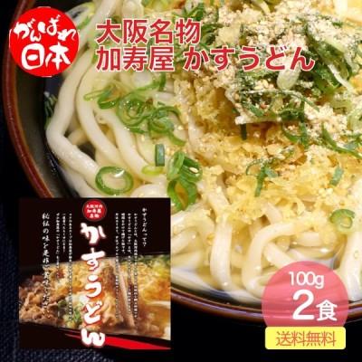 加寿屋 かすうどん【2食セット】