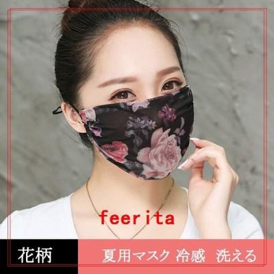 マスク夏用ひんやりマスク花柄冷感マスクメッシュレース洗える涼感1枚大人用UVカット花粉対策母の日父の日プレゼント