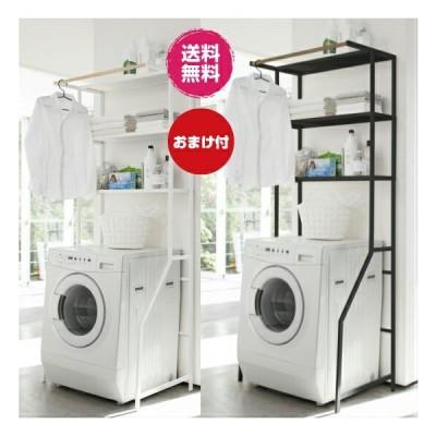 洗濯機ラック ランドリーシェルフ tower タワー 自立式 ホワイト ブラック 山崎実業 ランドリー 収納 洗濯機 ラック