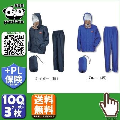 送料無料|カジメイク エントラントレインスーツ M 7200 ブルー(45)|b03