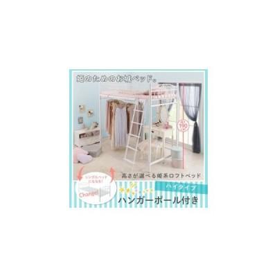 高さが選べる姫系ロフトベッド It's@Castle イッツアットキャッスル ハンガーポール付タイプ ハイ シングル[1DS][00]