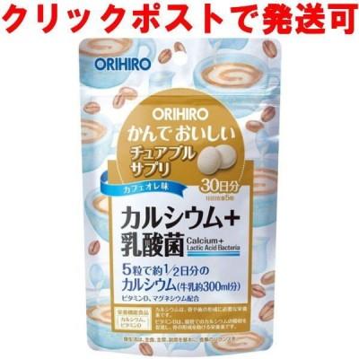 オリヒロ かんでおいしいチュアブルサプリ カルシウム 150粒 / 栄養機能食品