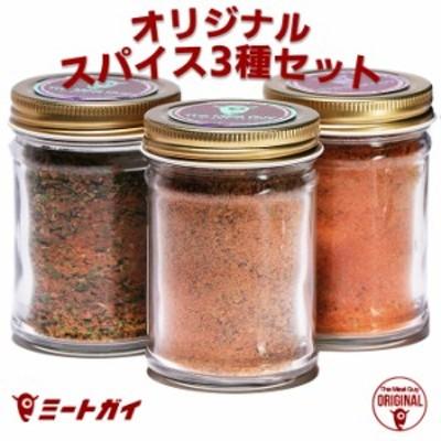 ミートガイオリジナル ミックススパイスセット (3種類 ステーキ・タコス・オールマイティ) 香辛料/ハーブ調味料