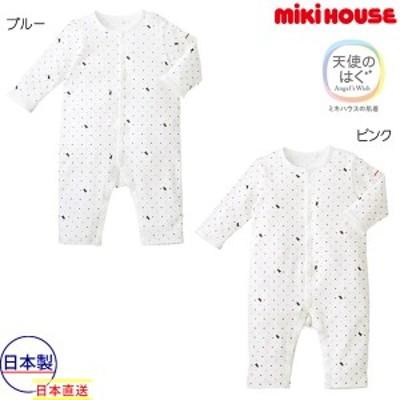 ミキハウス正規販売店/ミキハウス mikihouse カバーオール肌着(60cm・70cm・80cm)