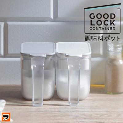 マーナ 調味料ポット K736 調味料入れ スプーン付き 砂糖 塩 密閉 グッドロックコンテナ 調味料ケース 使いやすい すりきり板 ハンドル付 調味料 収納 白 グレー