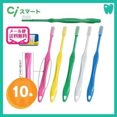 歯ブラシ Ci スマート 10本  スパイラル毛 高密度植毛 メール便送料無料