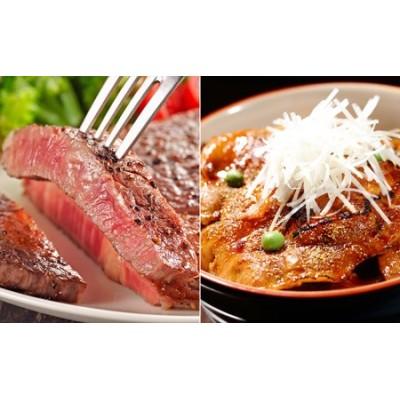 登別牛サーロインステーキ肉とのぼりべつ乳清豚(ホエー)の豚丼セット