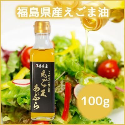 えごま油 国産 無添加 福島県産えごま油100g 圧搾製法
