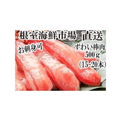 ふるさと納税 根室海鮮市場<直送>刺身用ずわいがにポーション500g(15〜20本) A-28148 北海道根室市