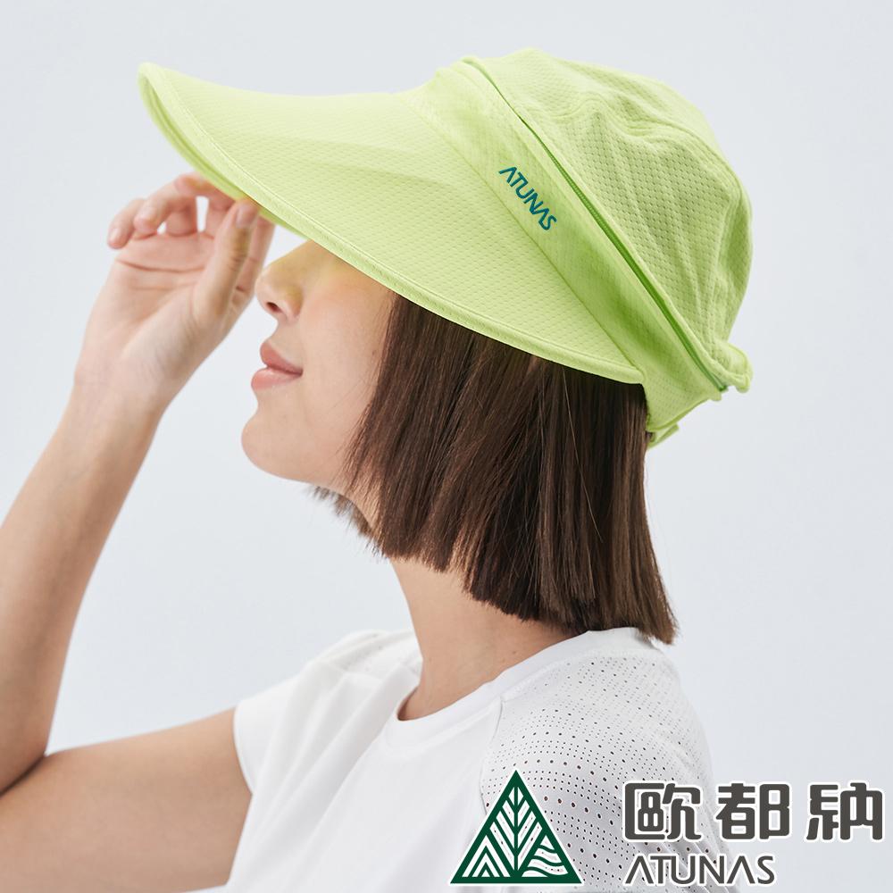 【ATUNAS 歐都納】玩美肌光超輕兩用帽 (A1AH2001N 螢光黃/可拆式帽頂/防曬)