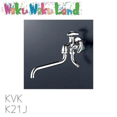 K21J KVK 二口自在水栓