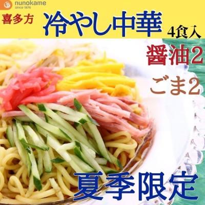 河京 喜多方ラーメン 4食冷し中華(醤油2 ごま2) 【お取り寄せ商品のためお届けに1〜2週間程度いただきます】