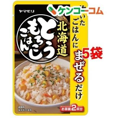 ヤマモリ まぜるだけ 北海道とうもろこしごはん ( 65g*5袋セット )/ ヤマモリ