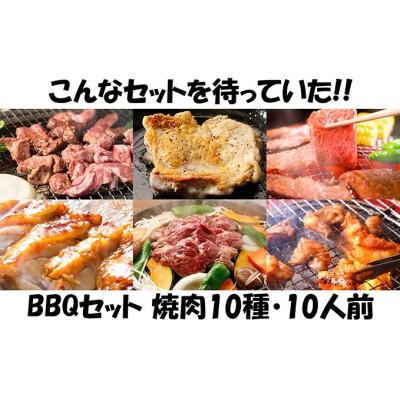 肉祭り開催!BBQセット ~焼肉10種 10人前コース~