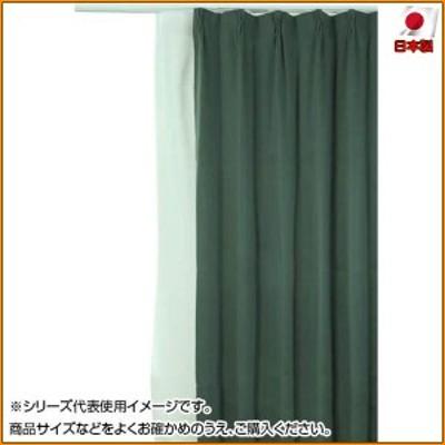 (送料無料)防炎遮光1級カーテン ダークグリーン 約幅100×丈230cm 2枚組 ▼ 防炎遮光1級カーテン