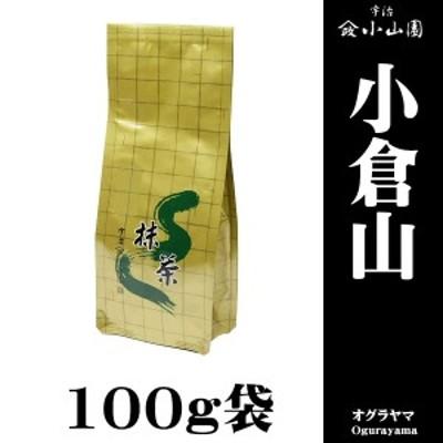 抹茶 粉末 山政小山園 抹茶 小倉山 100g袋 Matcha Green Tea Powder