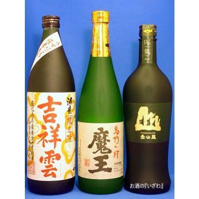 (限定品)魔王720 ・唯一無二 金山蔵720・吉祥雲900 の 3本 の本格芋焼酎(限定品)セット 白玉醸造・濱田酒造