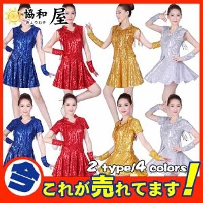 超人気 スパンコール レディース お祭り ダンス衣装 キラキラ イベント ベリーダンス チアガール ジャズヒップホップ 応援