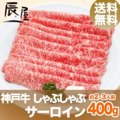 神戸牛 しゃぶしゃぶ肉 サーロイン 400g(約2-3人前) 送料無料  冷蔵
