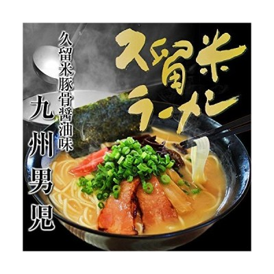 久留米とんこつ醤油ラーメン 九州男児(6人前)(乾麺 スープ セット お取り寄せ グルメ ギフト 贈答 景品 非常食