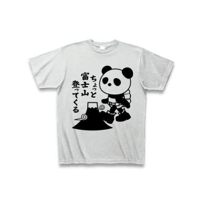「ちょっと富士山登ってくる」パンダ Tシャツ(アッシュ)