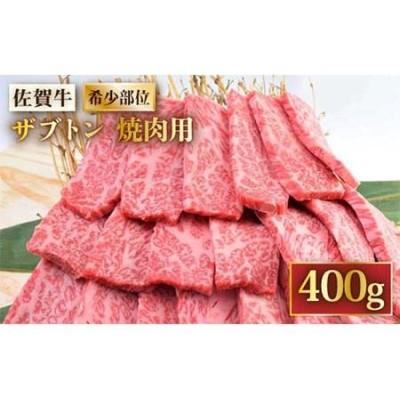 【上品な旨みにザブトン1枚!】佐賀牛 ザブトン 焼肉用 400g 【ミートフーズ華松】[FAY029]