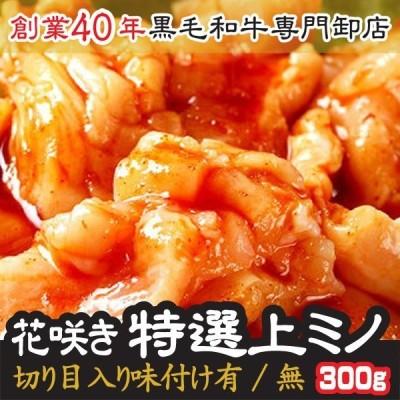 お中元 2021 ギフト 肉 花咲き特選牛 上ミノ 切り目入り 100g×3パック 計300g 味付け有/無 注文時に新鮮カット ホルモン
