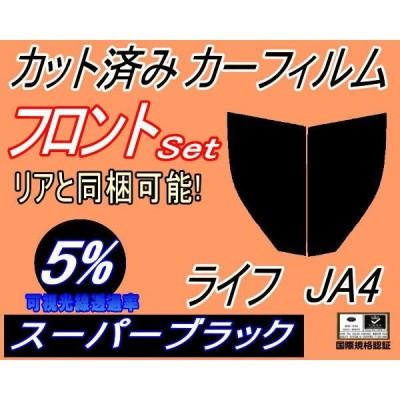 フロント (b) ライフ JA4 (5%) カット済み カーフィルム JA3 JA4 JA系 ホンダ