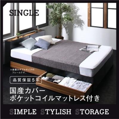 収納付きベッド シングル (国産カバーポケットコイルマットレス付き) 宮付き 引き出し 木製