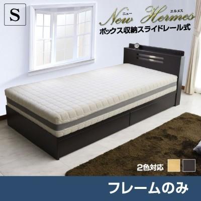 ベッド シングル 収納付き マットレス付き LED 照明付き 宮付き  収納 ベット シングルベッド エルメス(Hermes)/本体フレームのみ-ART 激安