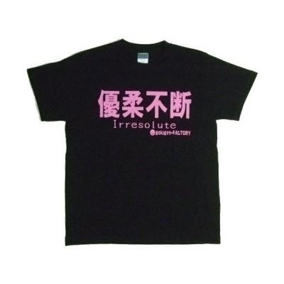 優柔不断/なるようになる(黒/ブラック)Tシャツ Gokigen-Factory ゴキゲンファクトリー S/M/L/XL バカT おもしろTシャツ 文字Tシャツ