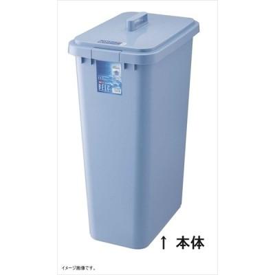リス ゴミ容器 ベルク 30S 30L 本体 ブルー 12845