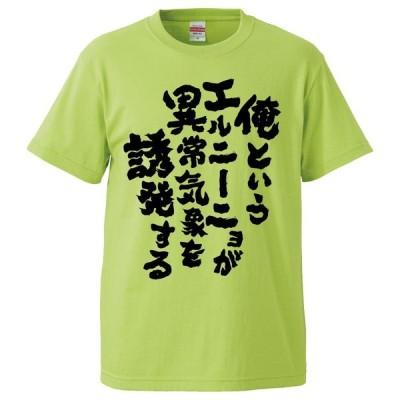 おもしろTシャツ 俺というエルニーニョが異常気象を誘発する ギフト プレゼント 面白 メンズ 半袖 無地 漢字 雑貨 名言 パロディ 文字