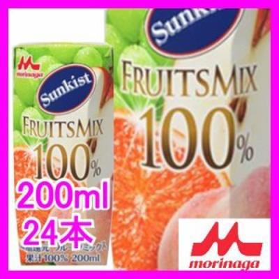 森永乳業 サンキスト 100% フルーツミックス 200ml 24本 (24本×1ケース)
