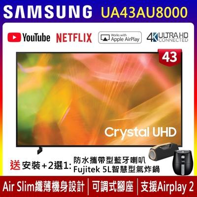 SAMSUNG三星 43吋 4K UHD連網液晶電視 UA43AU8000WXZW
