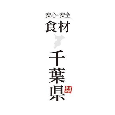 のぼり のぼり旗 安心・安全 食材 千葉県 厳選食材