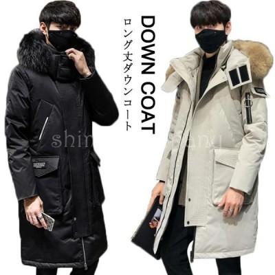 ロング ダウンコート メンズ ロングコート ロング丈  防寒 コート フード付き コート 冬物 冬服 軽量 ダウンコート コート