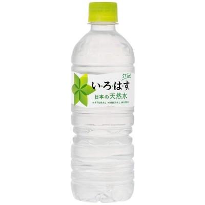 いろはす い・ろ・は・す 天然水 ペットボトル 555ml×24本 コカコーラ