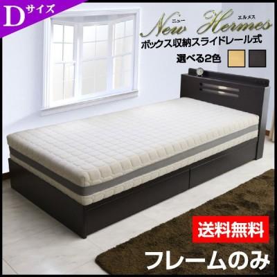 ベッド ダブル 収納 宮付き LED照明 引き出し付き コンセント付き ダブル エルメス/本体フレームのみ-ART