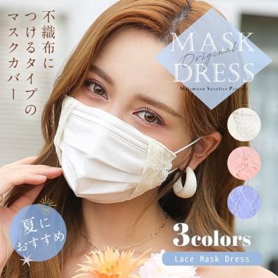 不織布 マスクカバー 3カラー マリームーン【mask-dress】