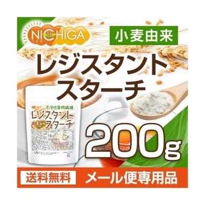 レジスタントスターチ 200g 小麦由来 【メール便専用品】【送料無料】 不溶性食物繊維 [05] NICHIGA(ニチガ)
