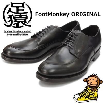 足猿 by FootMonkey フットモンキー 2091WD U-TIP SHOES メンズ ビジネス Vチップシューズ V-TIP U-チップ ビジネスシューズ 本革