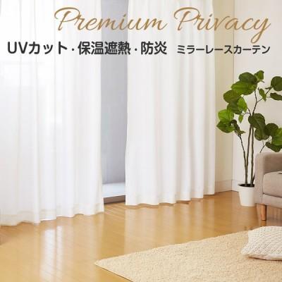 防炎 ミラーレースカーテン 2枚組 幅100×108〜228cm(10サイズ)【エコリエ プレミアムプライバシー】 SB-431